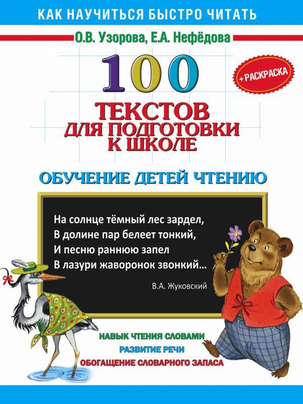 100 текстов для подготовки к школе. Обучение детей чтению+Раскраска Узорова О.В.