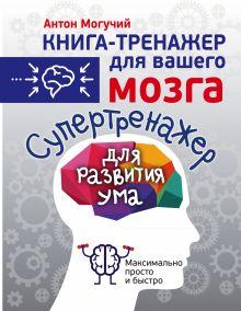 Могучий Антон - Супертренажер для развития ума обложка книги