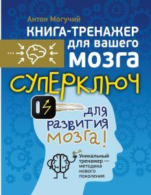 Могучий Антон - Суперключ для развития мозга! обложка книги