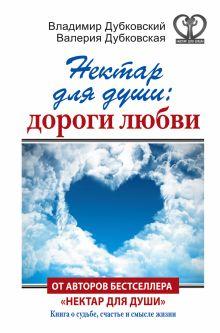 Дубковский В., Дубковская В. - Нектар для души: дороги любви обложка книги
