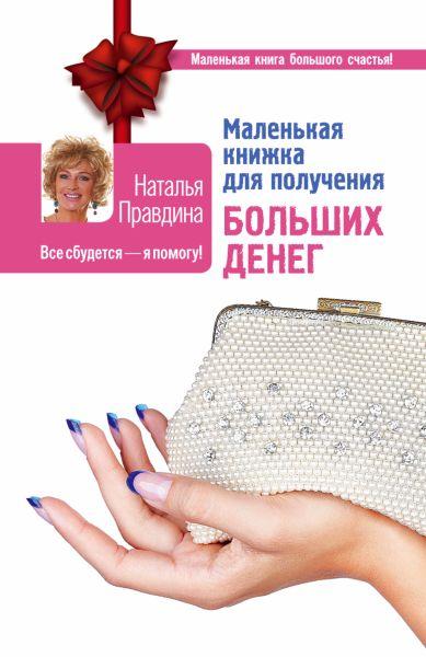 Маленькая книжка для получения больших денег