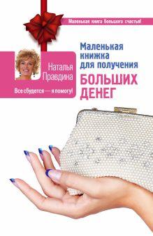 Правдина Н.Б. - Маленькая книжка для получения больших денег обложка книги