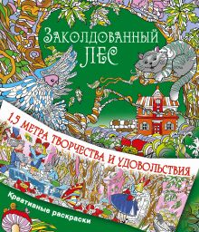 Горбунова И.В. - Заколдованный лес обложка книги