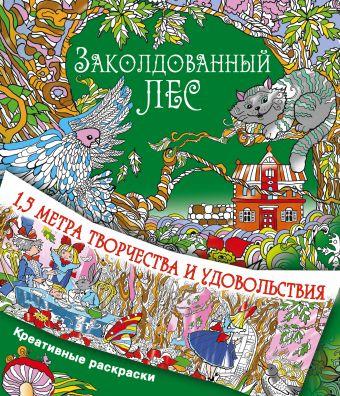 Заколдованный лес Горбунова И.В.