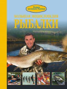 Мельников И.В. - Большая энциклопедия рыбалки обложка книги