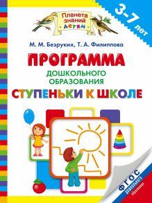 Программа дошкольного образования «Ступеньки к школе». 3–7 лет