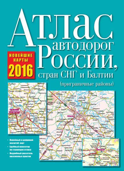 Атлас автодорог России, стран СНГ и Балтии 2016 (приграничные районы)