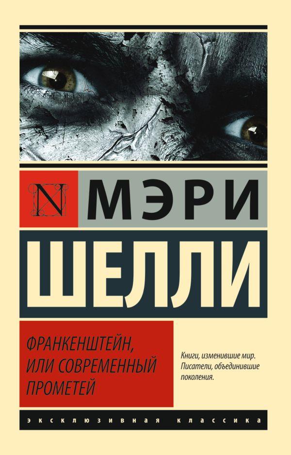 Франкенштейн, или Современный Прометей Шелли М.