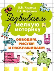 Узорова О.В. - Развиваем мелкую моторику обложка книги