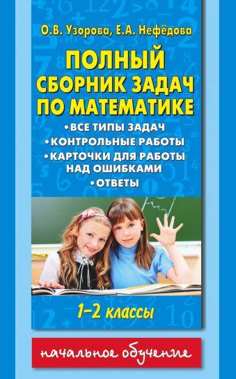 Полный сборник задач по математике. 1-2 классы. Все типы задач. Контрольные работы. Карточки для работы над ошибками. Ответы Узорова О.В.