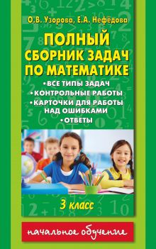 Узорова О.В. - Полный сборник задач по математике. 3 класс. Все типы задач. Контрольные работы. Карточки для работы над ошибками. Ответы обложка книги
