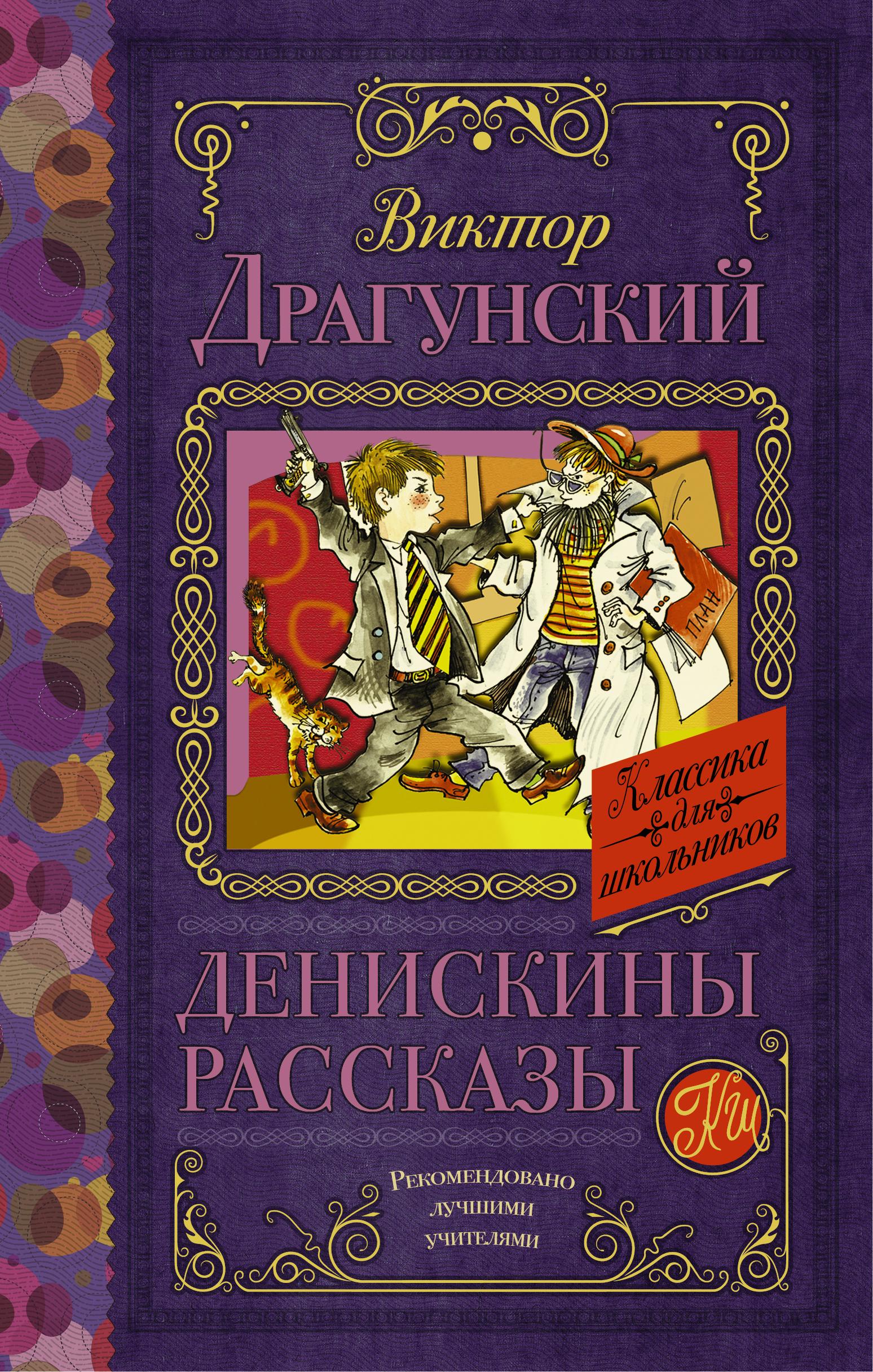 Драгунский В.Ю. Денискины рассказы драгунский в ю денискины рассказы