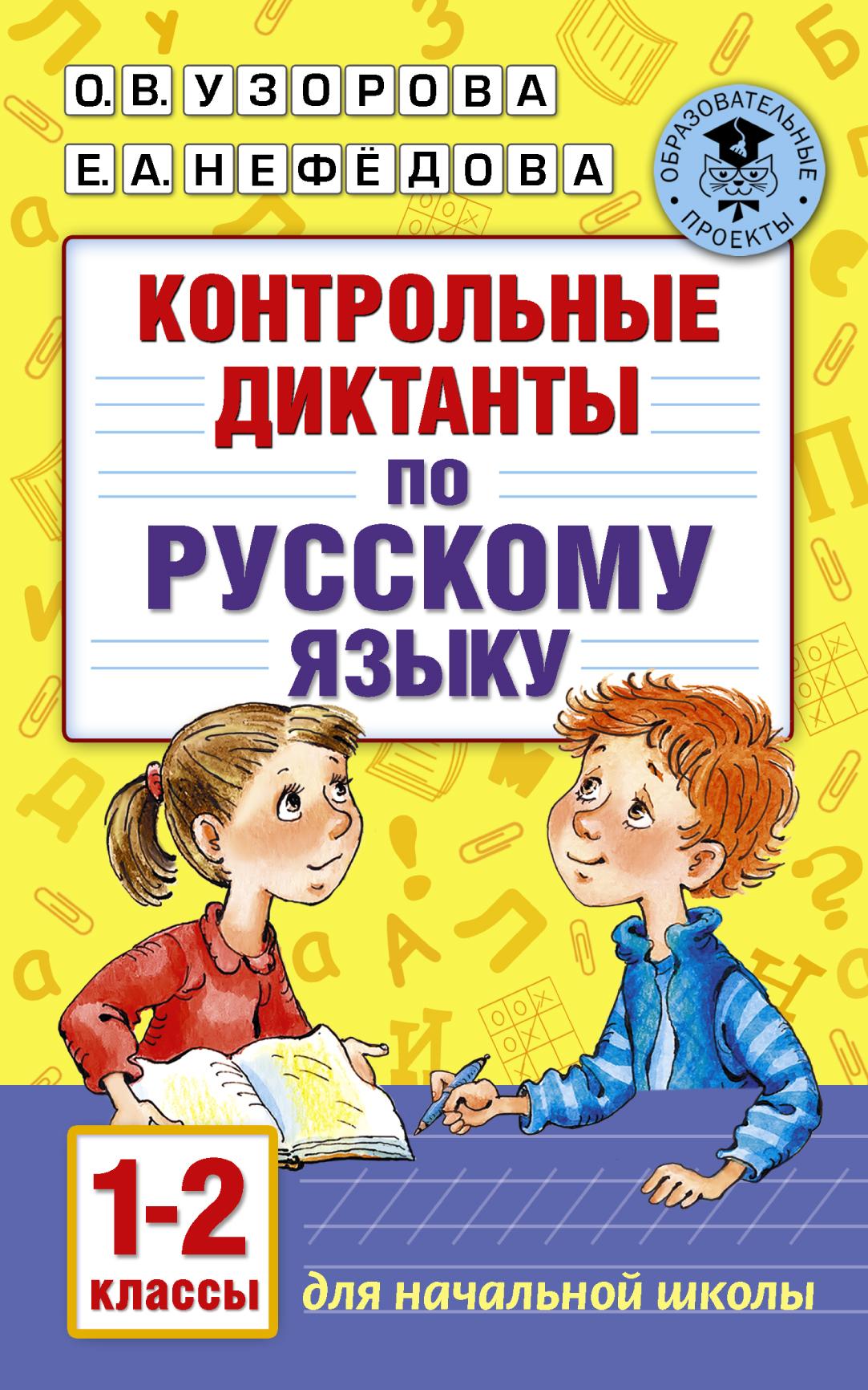 Контрольные диктанты по русскому языку. 1-2 класс ( Узорова О.В.  )