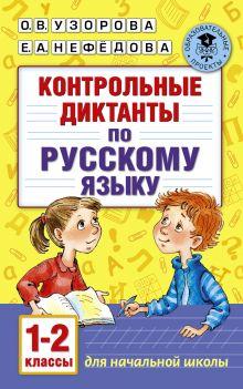 Узорова О.В. - Контрольные диктанты по русскому языку. 1-2 класс обложка книги
