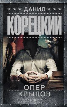 Корецкий Д.А. - Опер Крылов обложка книги