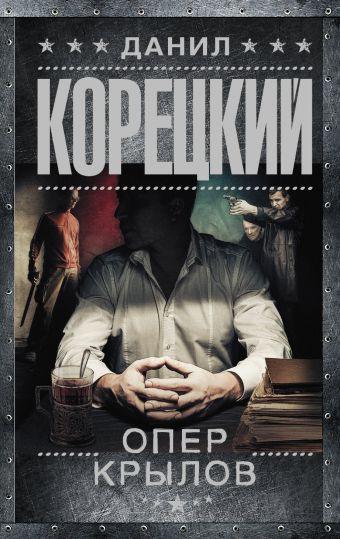 Опер Крылов Корецкий Д.А.
