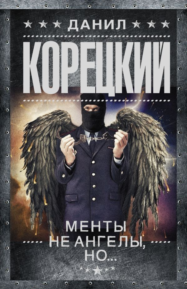 Менты не ангелы, но... Корецкий Д.А.