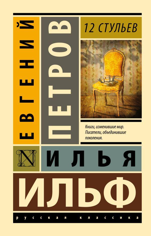 12 стульев Ильф И.А., Петров Е.П.