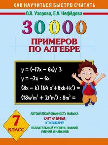Узорова О.В. - 30 000 примеров по алгебре. 7 класс обложка книги