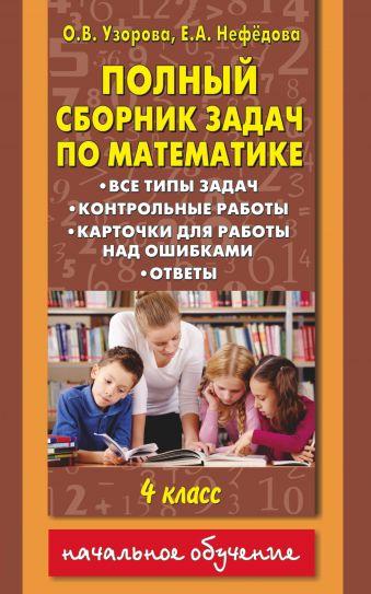 Полный сборник задач по математике. 4 класс. Все типы задач. Контрольные работы. Карточки для работы над ошибками. Ответы Узорова О.В.