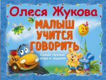 Жукова О.С. - Малыш учится говорить обложка книги