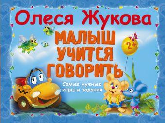 Малыш учится говорить Жукова О.С.