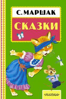 Маршак С.Я. - Сказки обложка книги