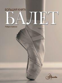 Балет. Большая книга обложка книги