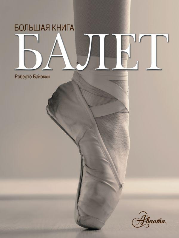 Балет. Большая книга Байокки Роберто
