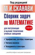 Сборник задач по математике для поступающих в высшие технические учебные заведения от ЭКСМО