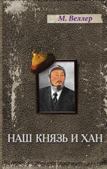 Веллер М.И. - Наш князь и хан обложка книги
