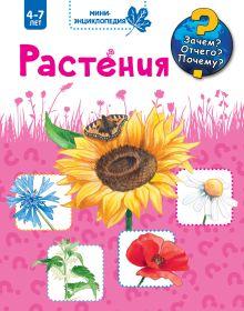 Палк Т. - Растения обложка книги