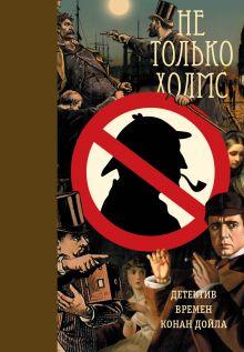 . - Не только Холмс обложка книги