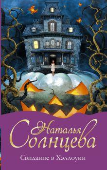 Свидание в Хэллоуин обложка книги