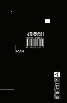 Белковский С. - Зюльт обложка книги