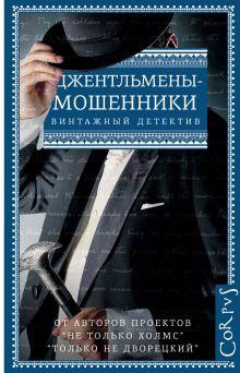 . - Джентльмены-мошенники обложка книги