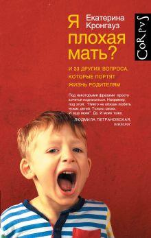 Кронгауз Е.М. - Я плохая мать? И 33 других вопроса, которые портят жизнь родителям обложка книги