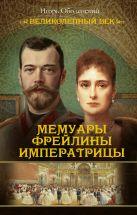 Мемуары фрейлины императрицы
