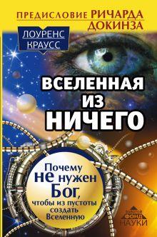 Краусс Лоренс - Вселенная из ничего: почему не нужен Бог, чтобы из пустоты создать Вселенную. Предисловие Ричарда Докинза обложка книги