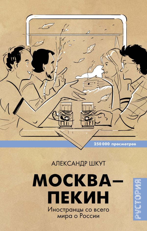 Москва-Пекин Шкут Александр