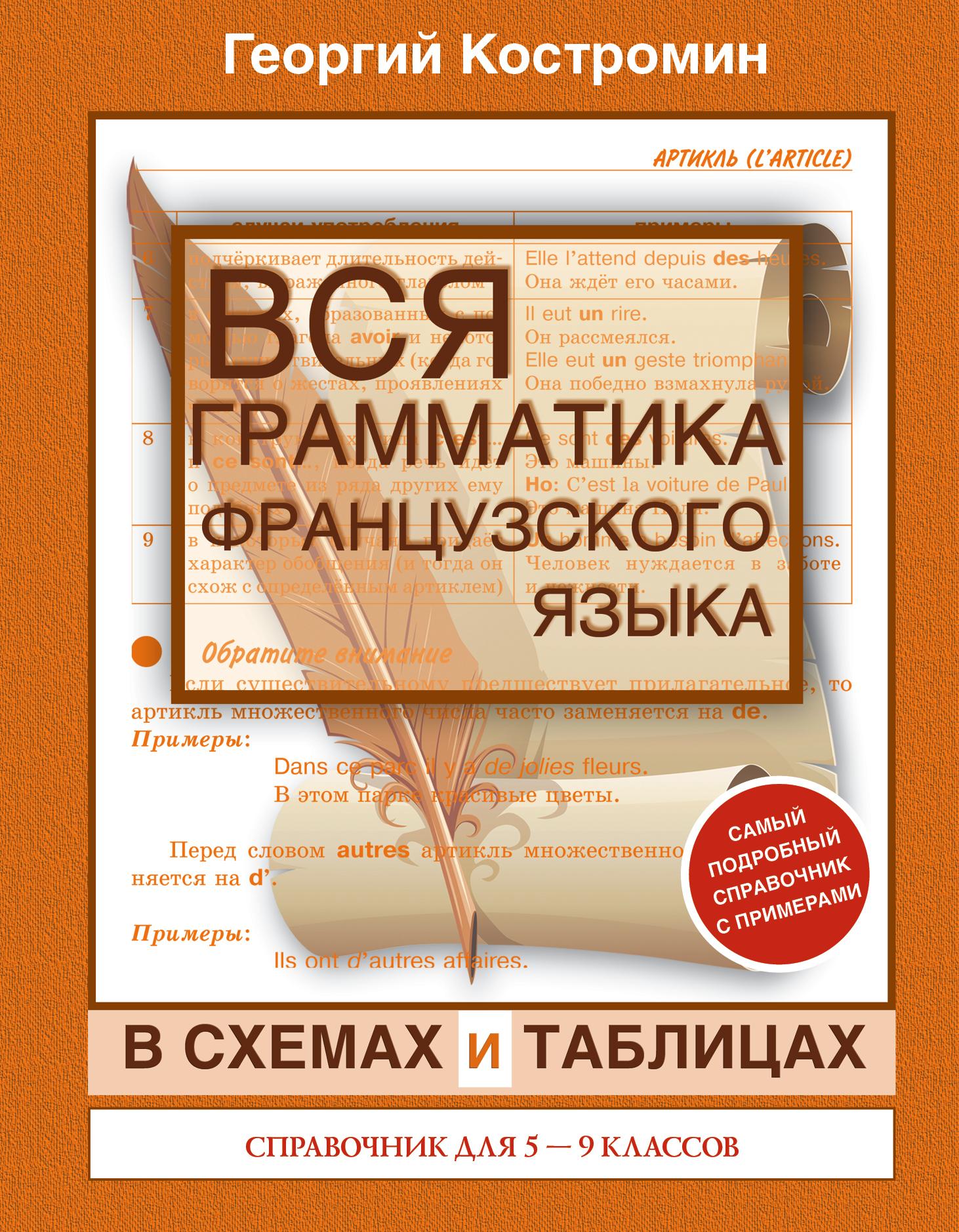 Вся грамматика французского языка для школьников 5-9 классы ( Костромин Г.В.  )