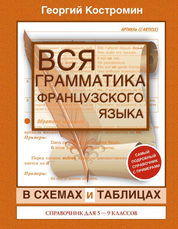 Вся грамматика французского языка для школьников 5-9 классы Костромин Г.В.