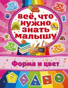 Хомич Е.О. - Форма и цвет обложка книги