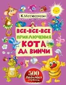 Матюшкина К. - Все-все-все приключения кота да Винчи обложка книги