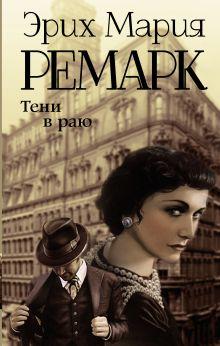 Ремарк Э.М. - Тени в раю обложка книги