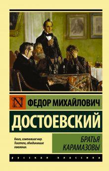 Достоевский Ф.М. - Братья Карамазовы обложка книги