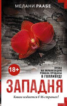 Раабе М. - Западня обложка книги