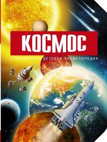 Абрамова О.В. - Космос обложка книги