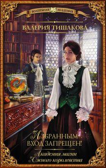 Тишакова В. - Академия магии Южного королевства. Избранным вход запрещен! обложка книги