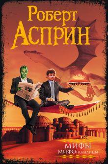 Асприн Р. - МИФ. МИФОнебылицы обложка книги